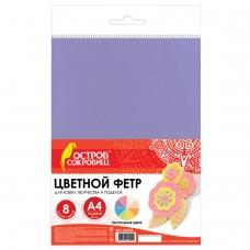 Цветной фетр для творчества, А4, BRAUBERG/ОСТРОВ СОКРОВИЩ, 8 листов, 8 цветов, толщина 2 мм, пастель, 660622