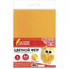 Цветной фетр для творчества, А4, BRAUBERG/ОСТРОВ СОКРОВИЩ, 5 листов, 5 цветов, толщина 2 мм, оттенки желтого, 660639