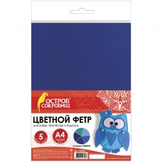 Цветной фетр для творчества, А4, BRAUBERG/ОСТРОВ СОКРОВИЩ, 5 листов, 5 цветов, толщина 2 мм, оттенки синего, 660641