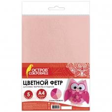 Цветной фетр для творчества, А4, BRAUBERG/ОСТРОВ СОКРОВИЩ, 5 листов, 5 цветов, толщина 2 мм, оттенки розового, 660644