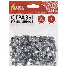 Стразы для творчества Круглые, серебро, 8 мм, 30 грамм, ОСТРОВ СОКРОВИЩ, 661207