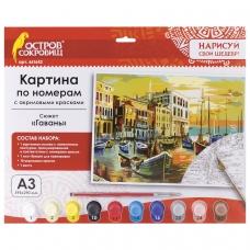 Картина по номерам А3, ОСТРОВ СОКРОВИЩ 'ГАВАНЬ', С АКРИЛОВЫМИ КРАСКАМИ, картон, кисть, 661642