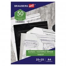 Бумага копировальная (копирка) черная (25листов) + калька (25листов), BRAUBERG ART CLASSIC, 112406