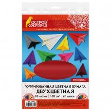 Цветная бумага А4 ГОФРИРОВАННАЯ, 10 листов 20 цветов, 160 г/м2, ОСТРОВ СОКРОВИЩ, 210х297 мм, 111945