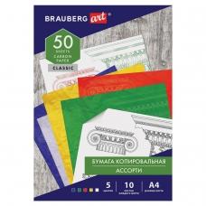 Бумага копировальная (копирка) 5 цветов х 10 листов (синяя, белая, красная, желтая, зеленая), BRAUBERG ART CLASSIC, 112405