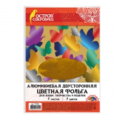 Цветная фольга А4 ДВУСТОРОННЯЯ АЛЮМИНИЕВАЯ НА БУМАЖНОЙ ОСНОВЕ, 7 листов 7 цветов, ОСТРОВ СОКРОВИЩ, 111962
