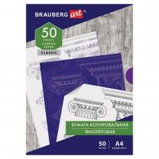 Бумага копировальная (копирка), фиолетовая, А4, 50 листов, BRAUBERG ART CLASSIC, 112403